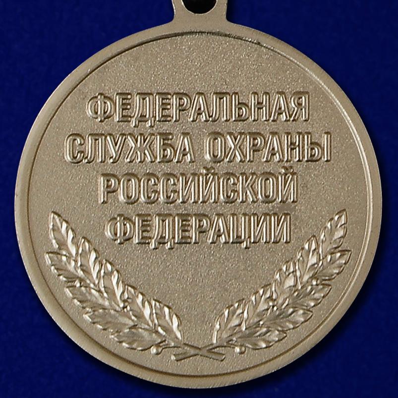 """Медаль """"За отличие в военной службе"""" ФСО (2 степень) - реверс"""