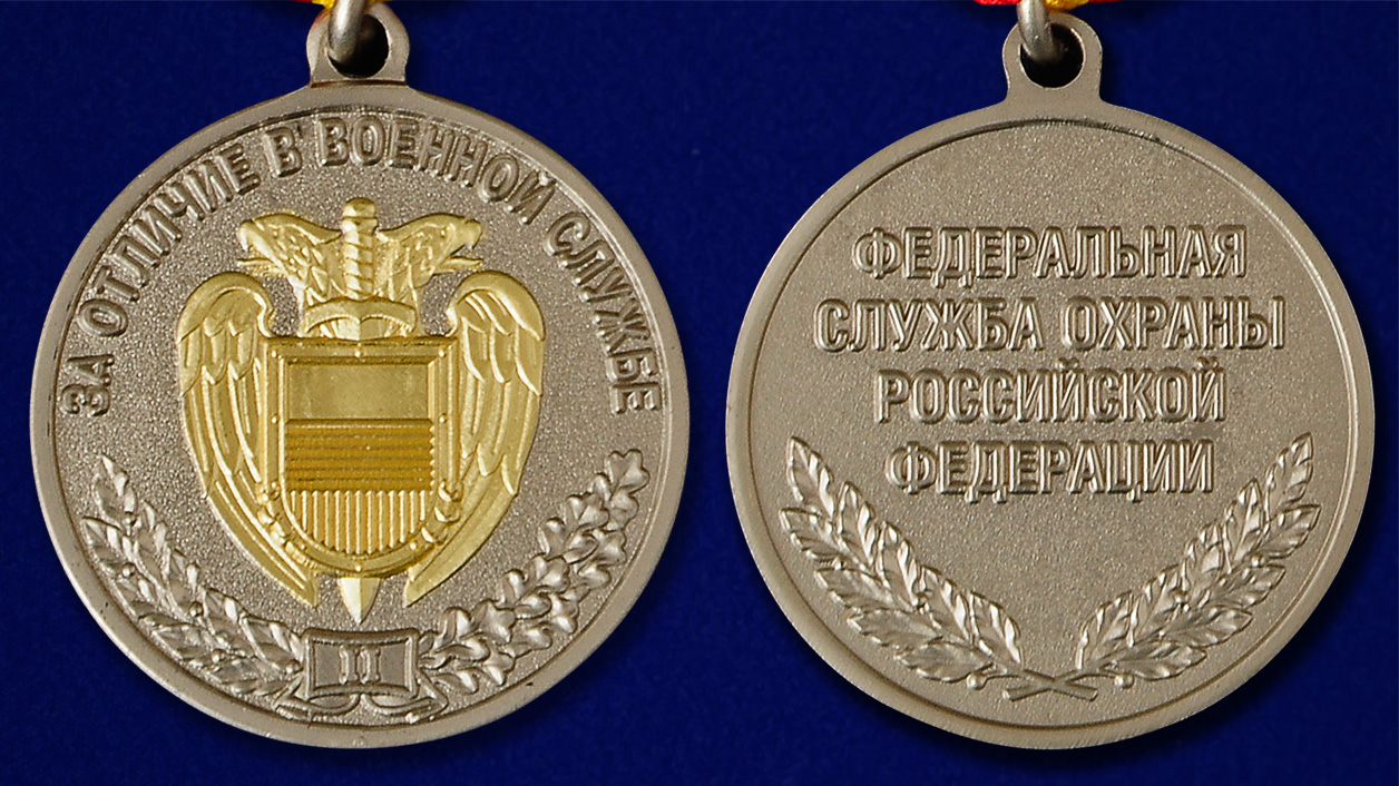 """Медаль """"За отличие в военной службе"""" ФСО (2 степень)"""