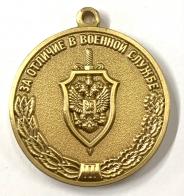 Медаль За отличие в военной службе II степени ФСБ РФ