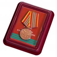 """Медаль """"За отличие в военной службе"""" МЧС 3 степени"""