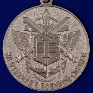 """Медаль """"За отличие в военной службе"""" МЧС России (1 степень) - аверс"""