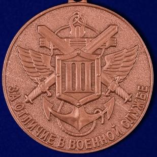 """Медаль """"За отличие в военной службе"""" МО РФ с удостоверением"""