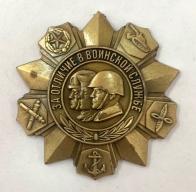 Медаль «За отличие в воинской службе» 1 степени (СССР) (Муляж)