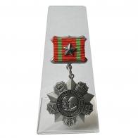Медаль За отличие в воинской службе 2 степени на подставке