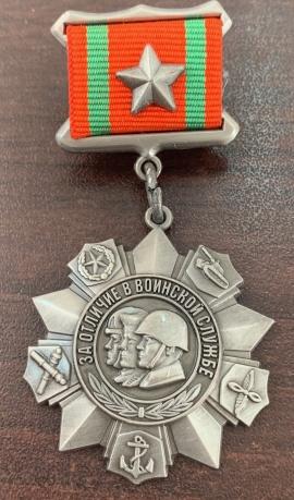 """Медаль """"За отличие в воинской службе"""" второй степени (Муляж)"""