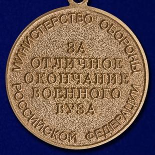 """Медаль """"За отличное окончание военного ВУЗа"""" - реверс"""