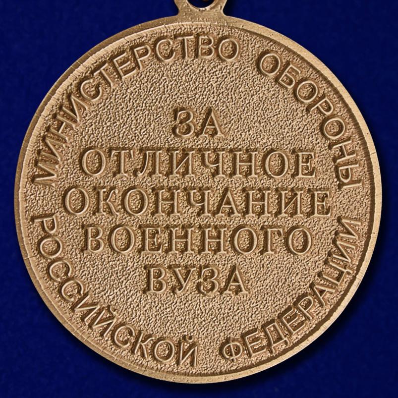 """Медаль """"За отличное окончание военного ВУЗа МО РФ"""" высокого качества"""