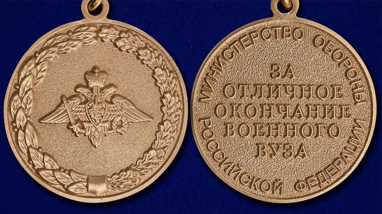 """Медаль """"За отличное окончание военного ВУЗа МО РФ"""" - аверс и реверс"""