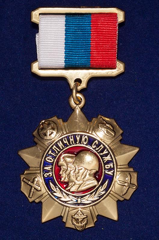 Медаль «За отличие в воинской службе»: https://voenpro.ru/voentorg/medal-za-otlichie-v-voinskoj-sluzhbe