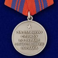 Медаль «За отличную службу по охране общественного порядка»