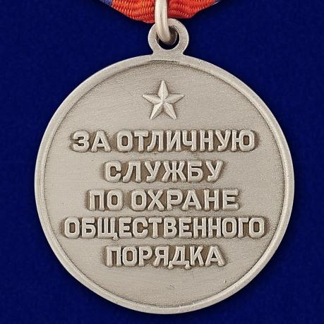 """Медаль """"За отличную службу по охране общественного порядка"""" (муляж)"""