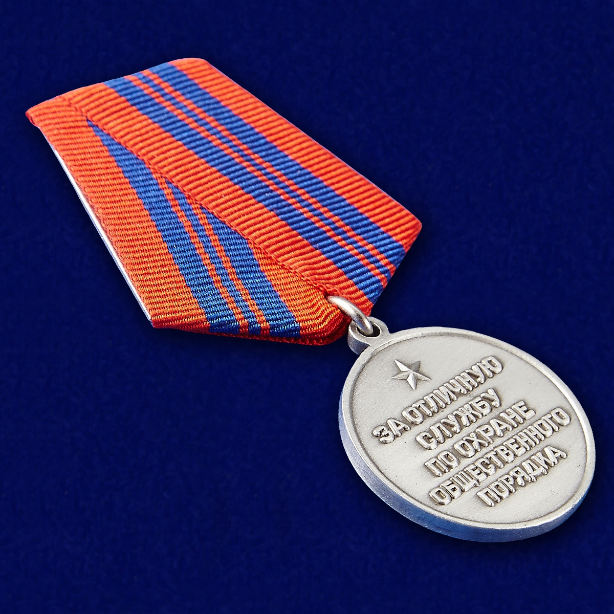 """Медаль """"За отличную службу по охране общественного порядка"""" (муляж) - вид под углом"""