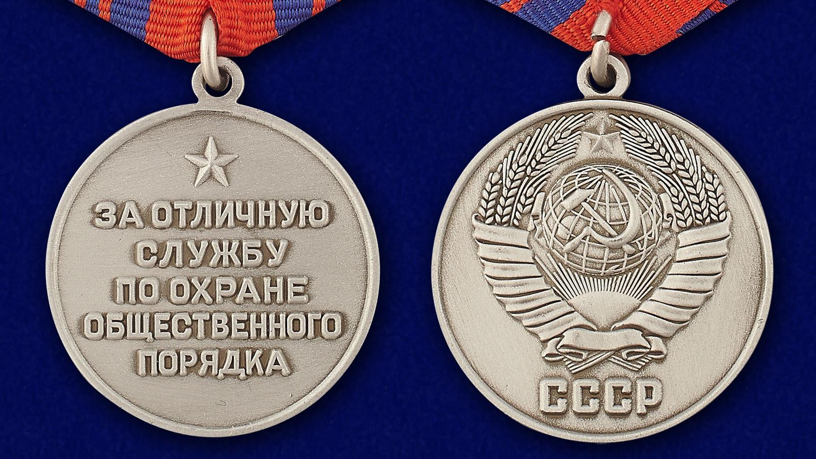 """Медаль """"За отличную службу по охране общественного порядка"""" (муляж) - аверс и реверс"""