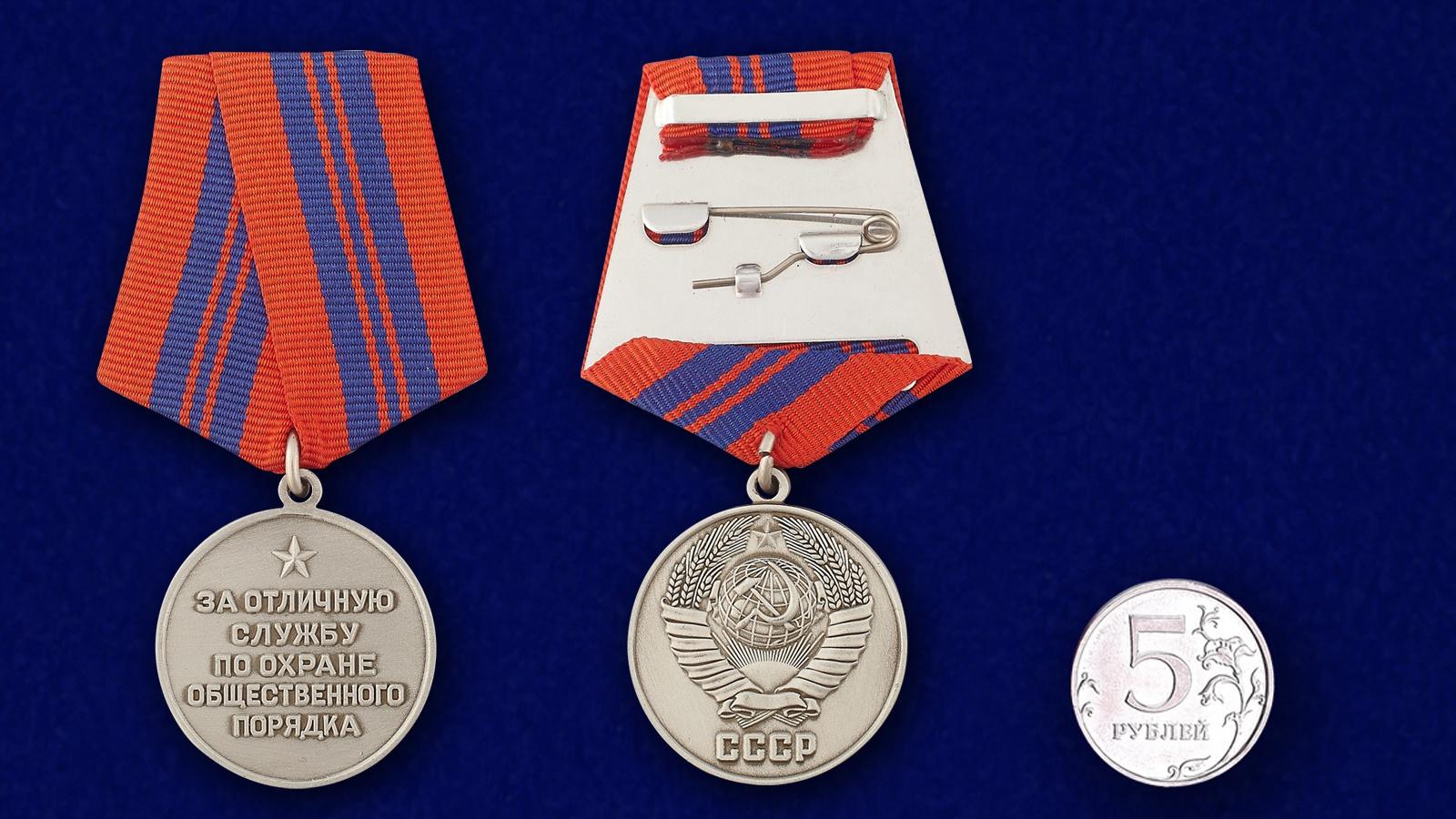 """Медаль """"За отличную службу по охране общественного порядка"""" (муляж) - сравнительный размер"""