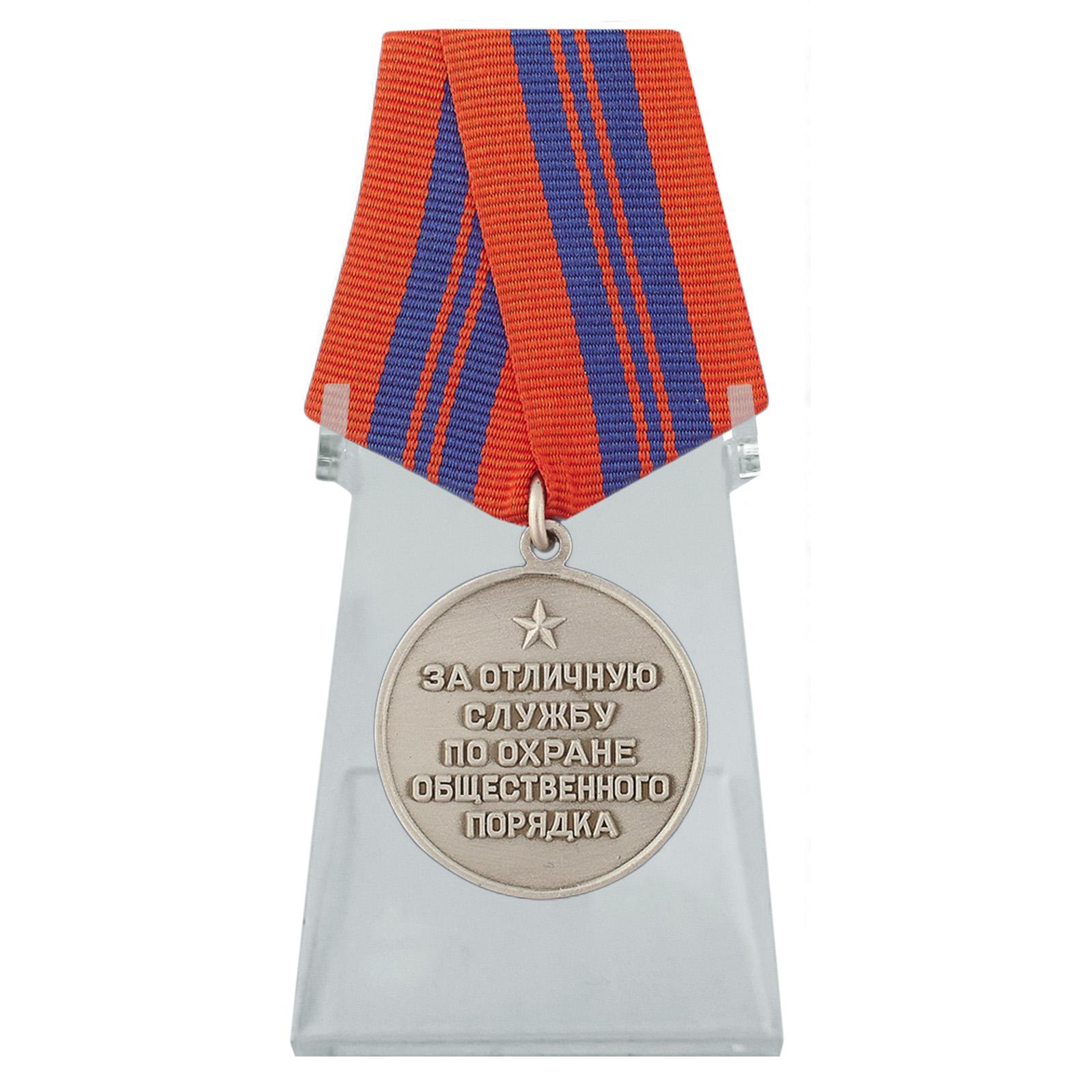 Медаль За отличную службу по охране общественного порядка на подставке