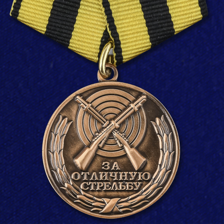 """Медаль """"За отличную стрельбу"""""""