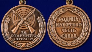 """Медаль """"За отличную стрельбу"""" - аверс и реверс"""