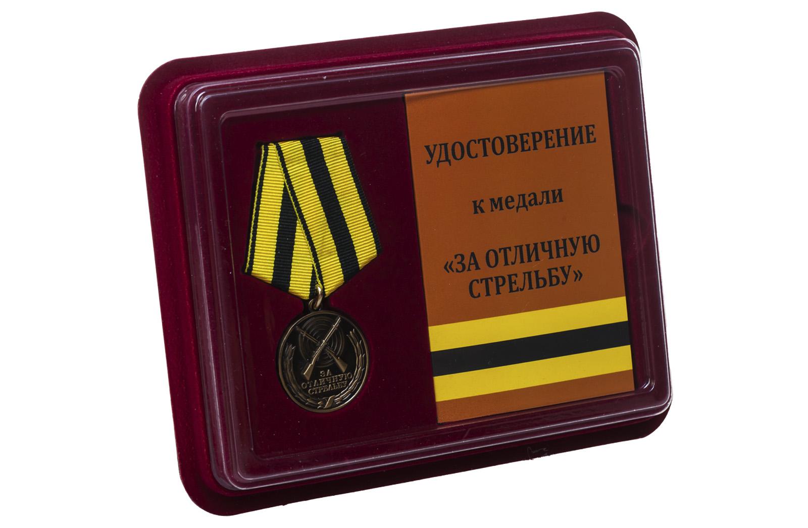 Купить медаль За отличную стрельбу выгодно оптом или в розницу
