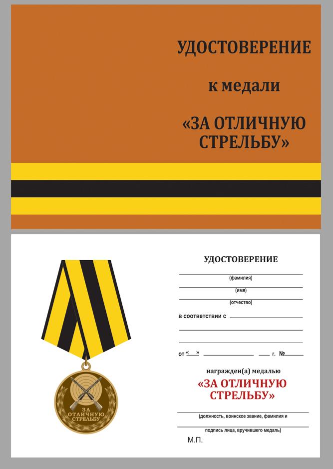 Медаль За отличную стрельбу - удостоверение
