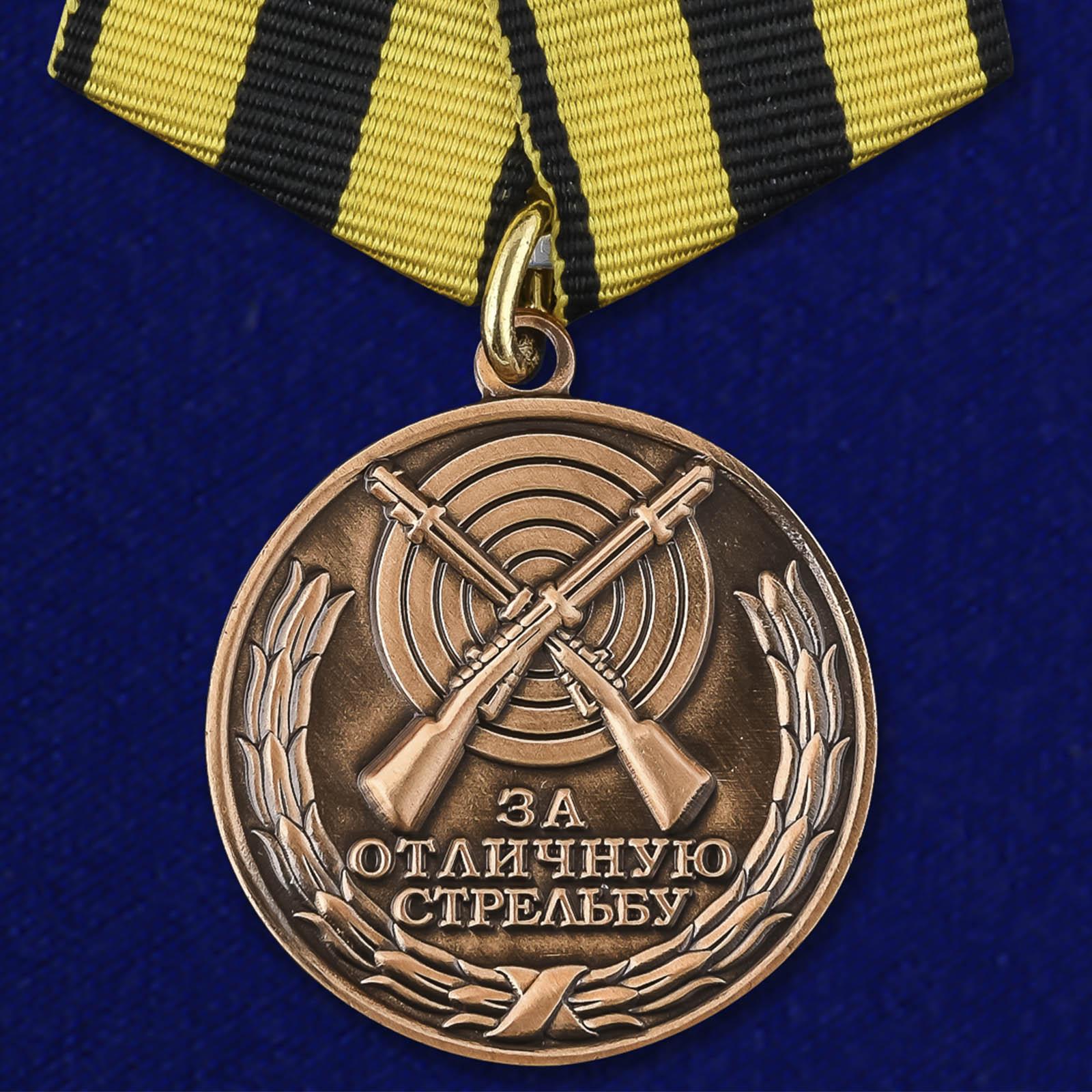 Медаль За отличную стрельбу