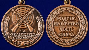 Медаль За отличную стрельбу - аверс и реверс