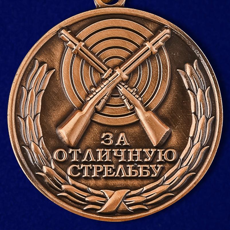 """Медаль """"За отличную стрельбу"""" ВС РФ"""