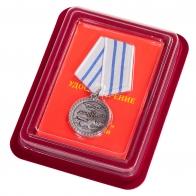 """Медаль """"За отвагу"""" Афганистан в темно-бордовом футляре из флока"""