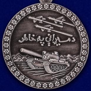 Купить медаль За отвагу Афганистан в темно-бордовом футляре из флока