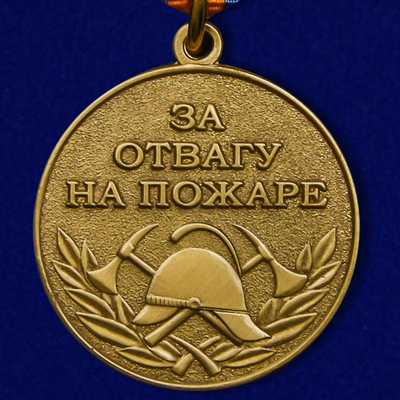 """Медаль """"За отвагу на пожаре"""" МЧС"""