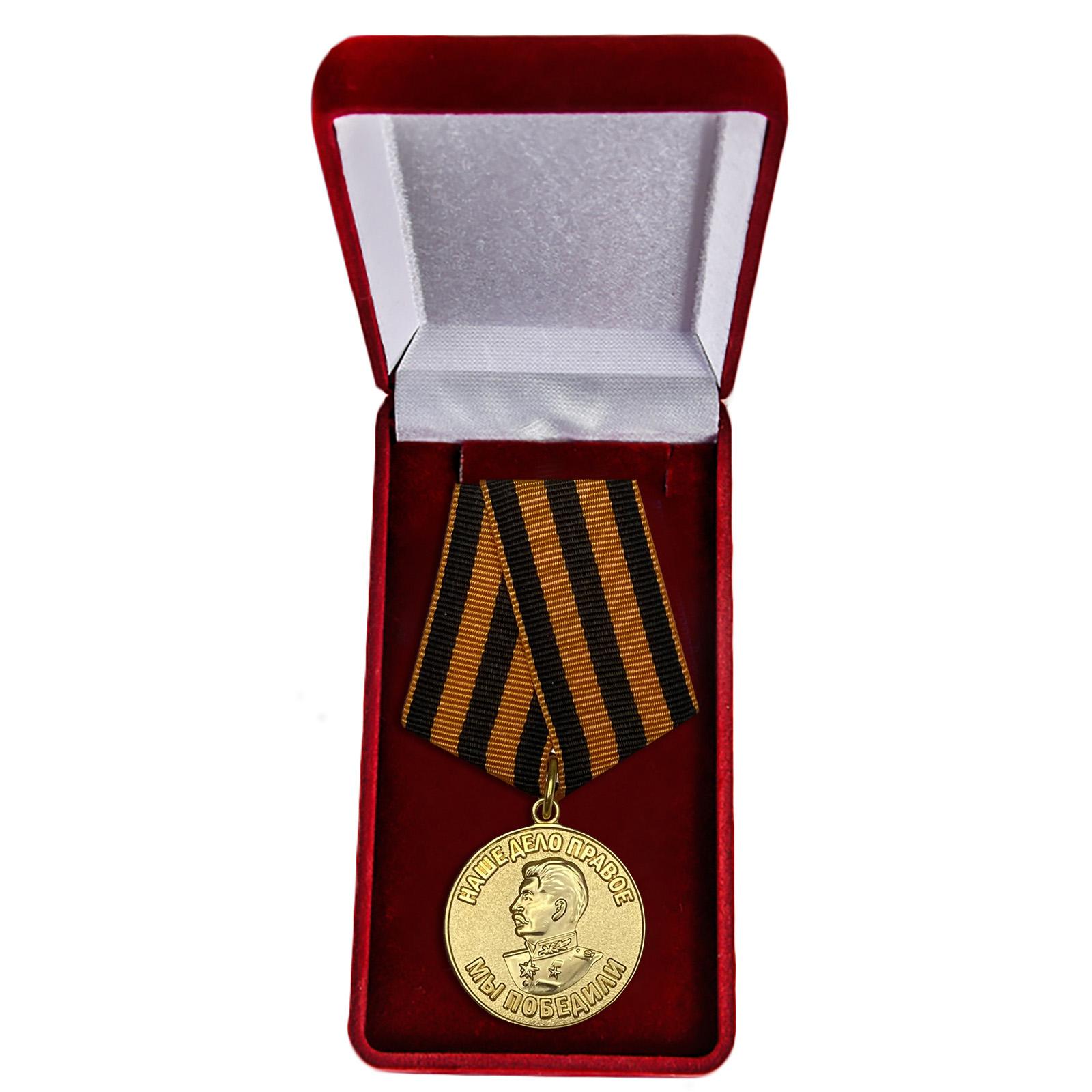 """Медаль """"За победу над Германией 19141-1945"""" в футляре"""