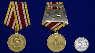 Медаль «За победу над Японией» 1945