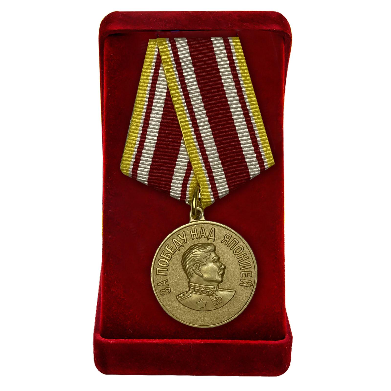 Муляж медали «За победу над Японией» 1945