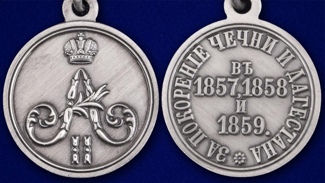 """Медаль """"За покорение Чечни и Дагестана"""" - аверс и реверс"""