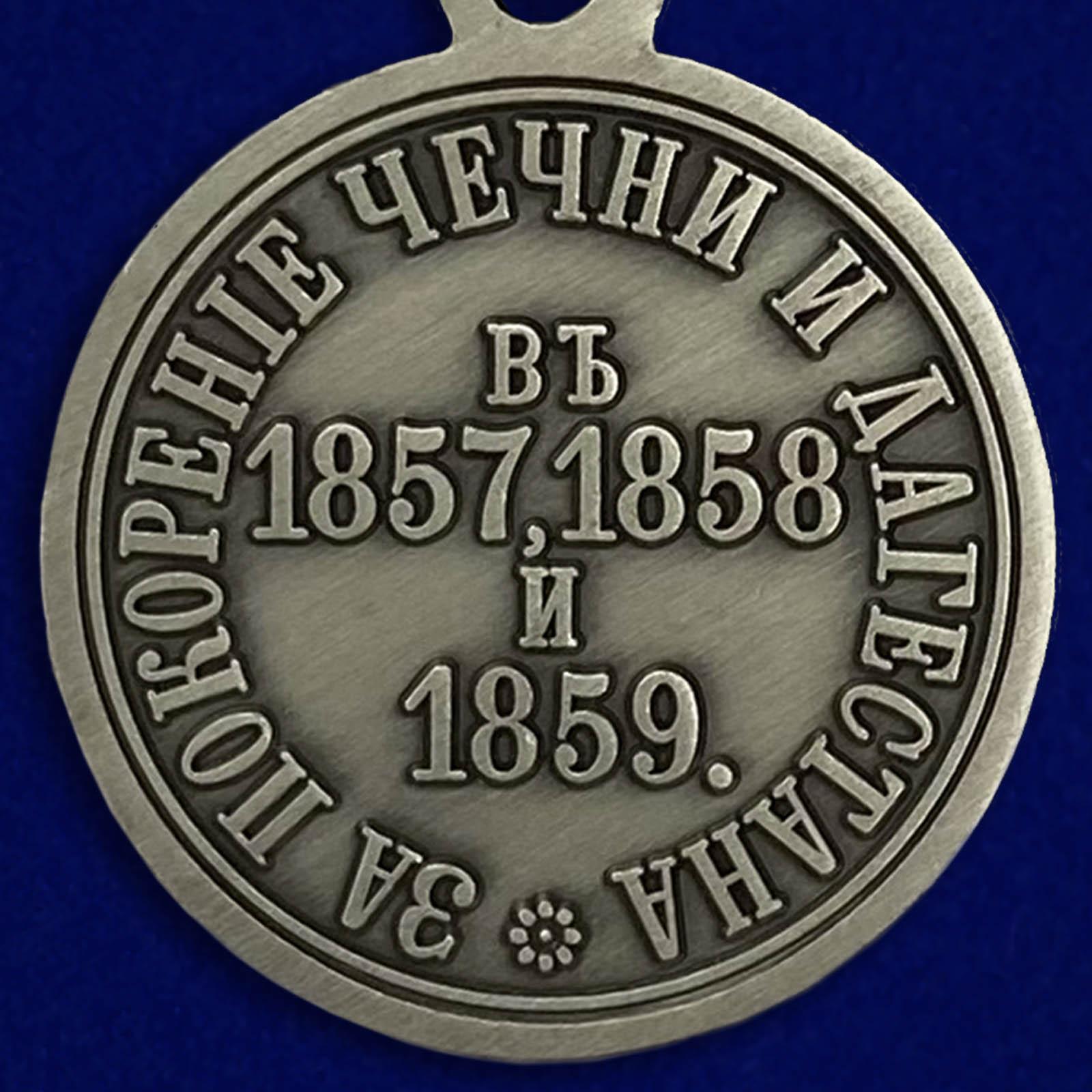 """Купить медаль """"За покорение Чечни и Дагестана"""""""