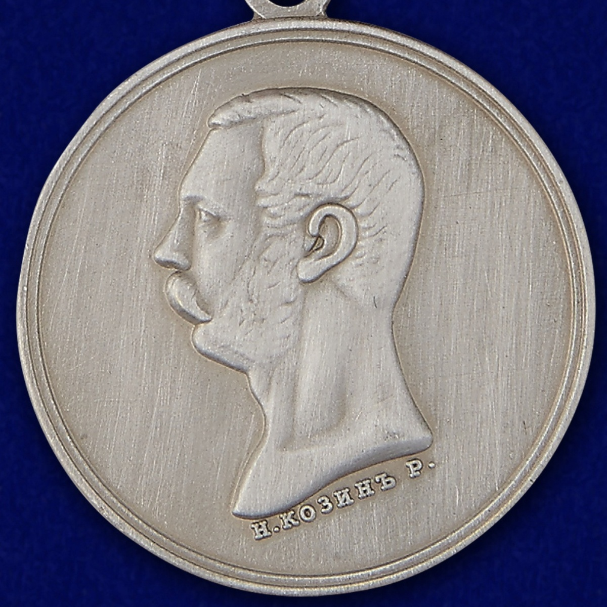 """Медаль """"За покорение Западного Кавказа"""""""