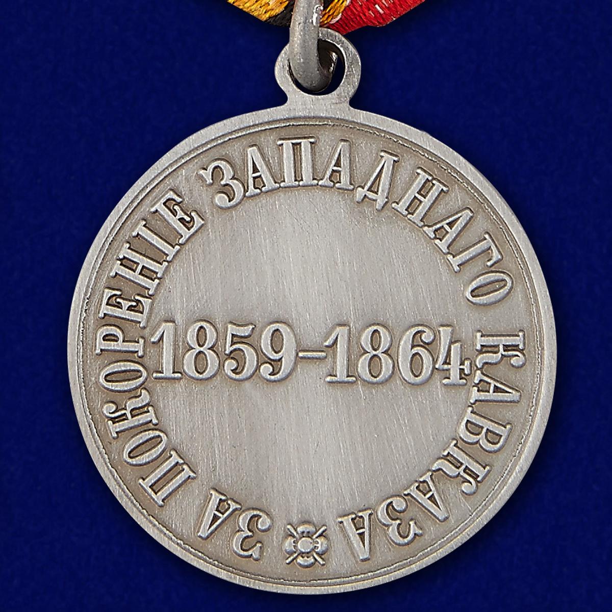 """Медаль """"За покорение Западного Кавказа 1859-1864 гг."""" - оборотная сторона"""