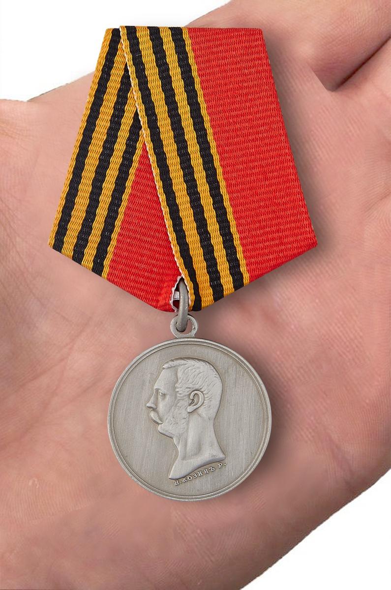 """Медаль """"За покорение Западного Кавказа 1859-1864 гг."""" - вид на ладони"""