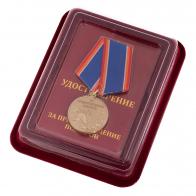 """Медаль """"За предупреждение пожаров"""" МЧС России"""