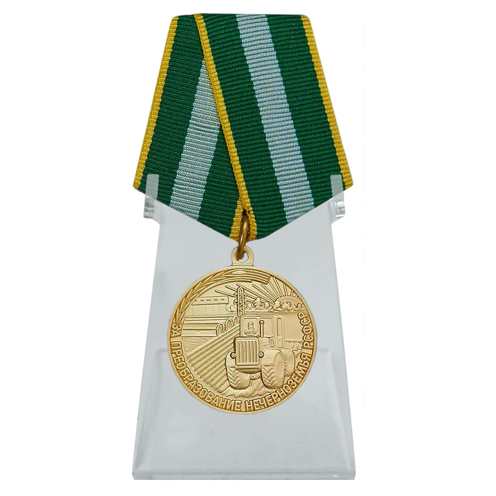 Медаль За преобразование Нечерноземья РСФСР на подставке
