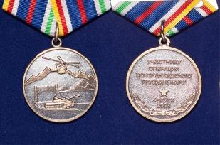 """Медаль """"За принуждение к миру"""""""