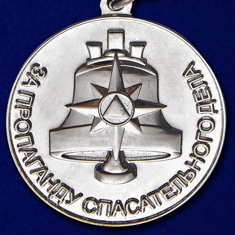 """Медаль """"За пропаганду спасательного дела """" МЧС России - аверс"""