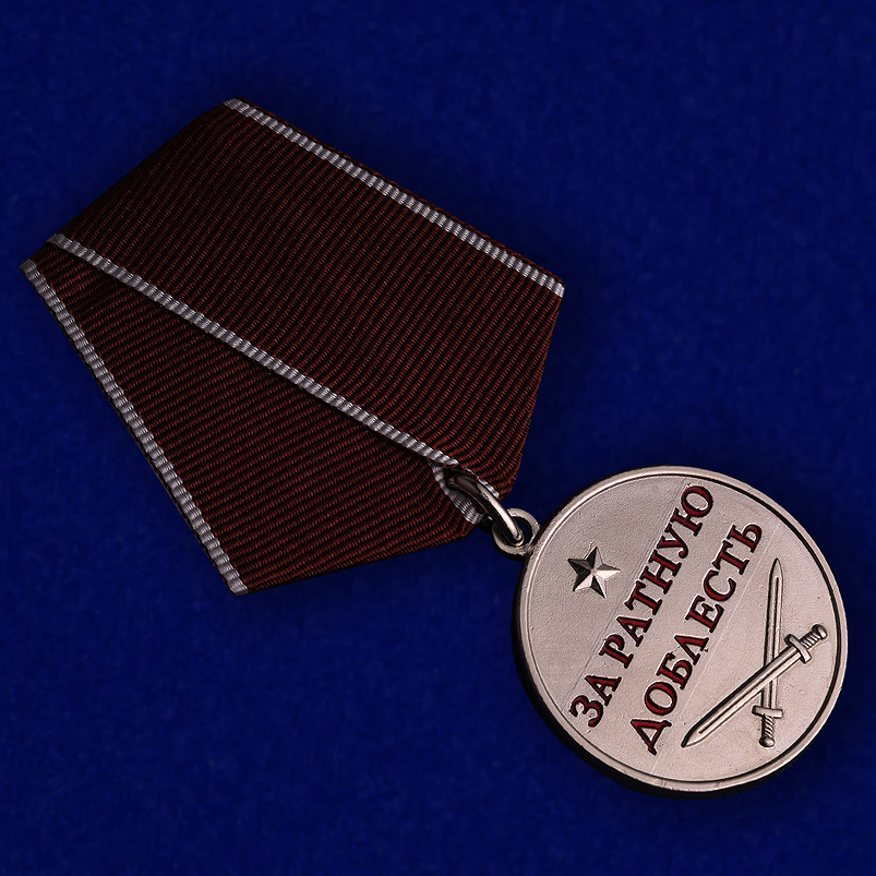 """Медаль """"За ратную доблесть"""" -общий вид"""