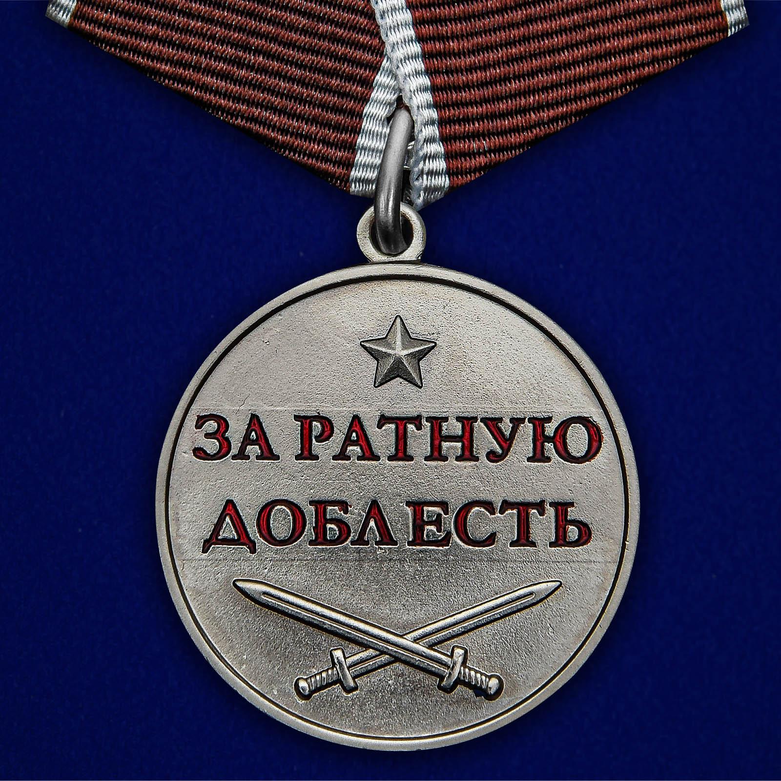 Медаль «За ратную доблесть»
