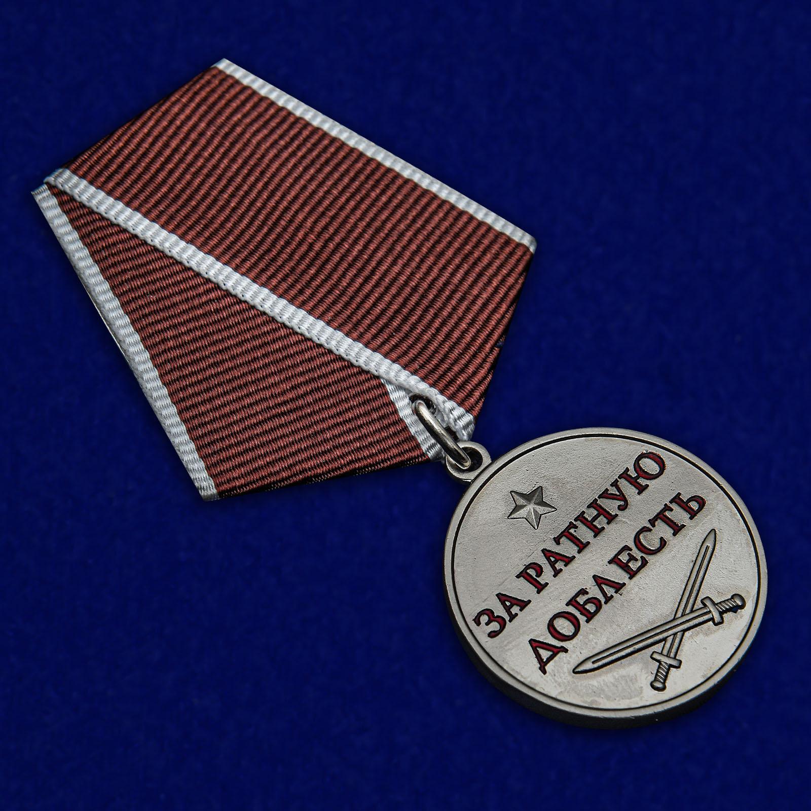 Купить медаль «За ратную доблесть»
