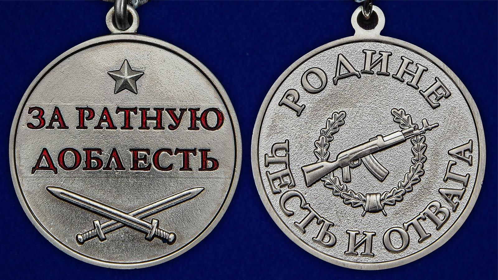 Медаль «За ратную доблесть» - аверс и реверс