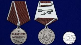 """Медаль """"За ратную доблесть"""" -сравнительный размер"""