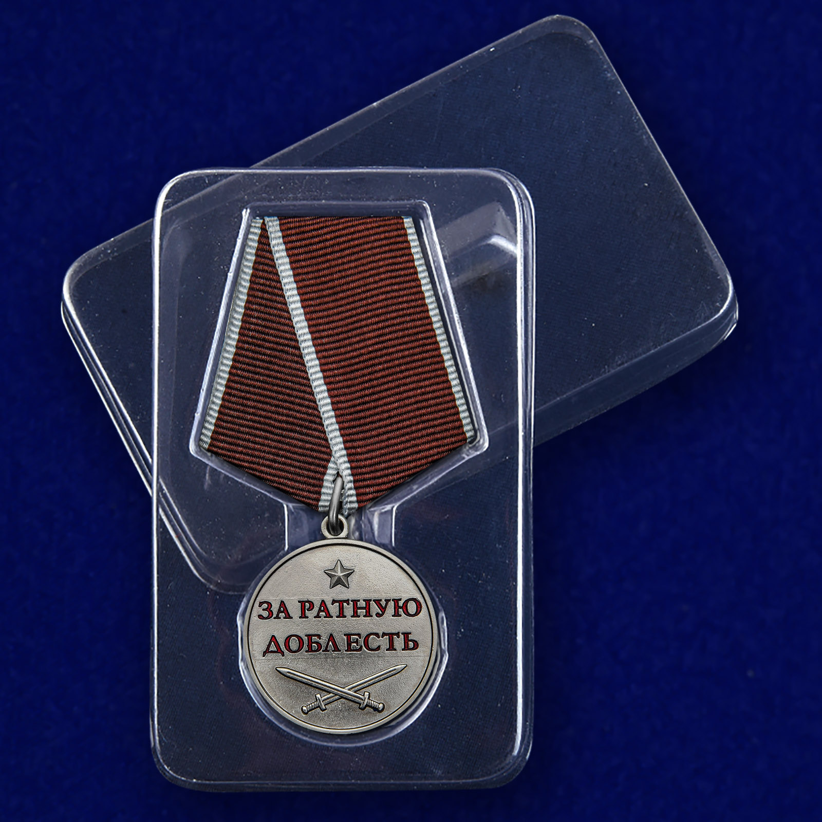 Медаль За ратную доблесть - в пластиковом футляре