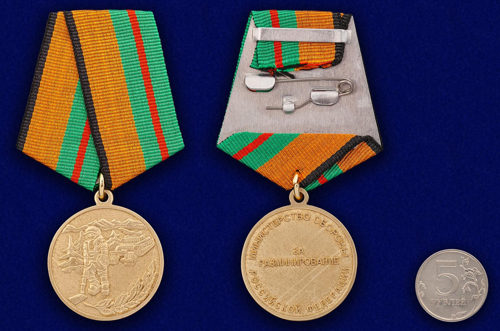 Медаль За разминирование МО РФ - сравнительный вид