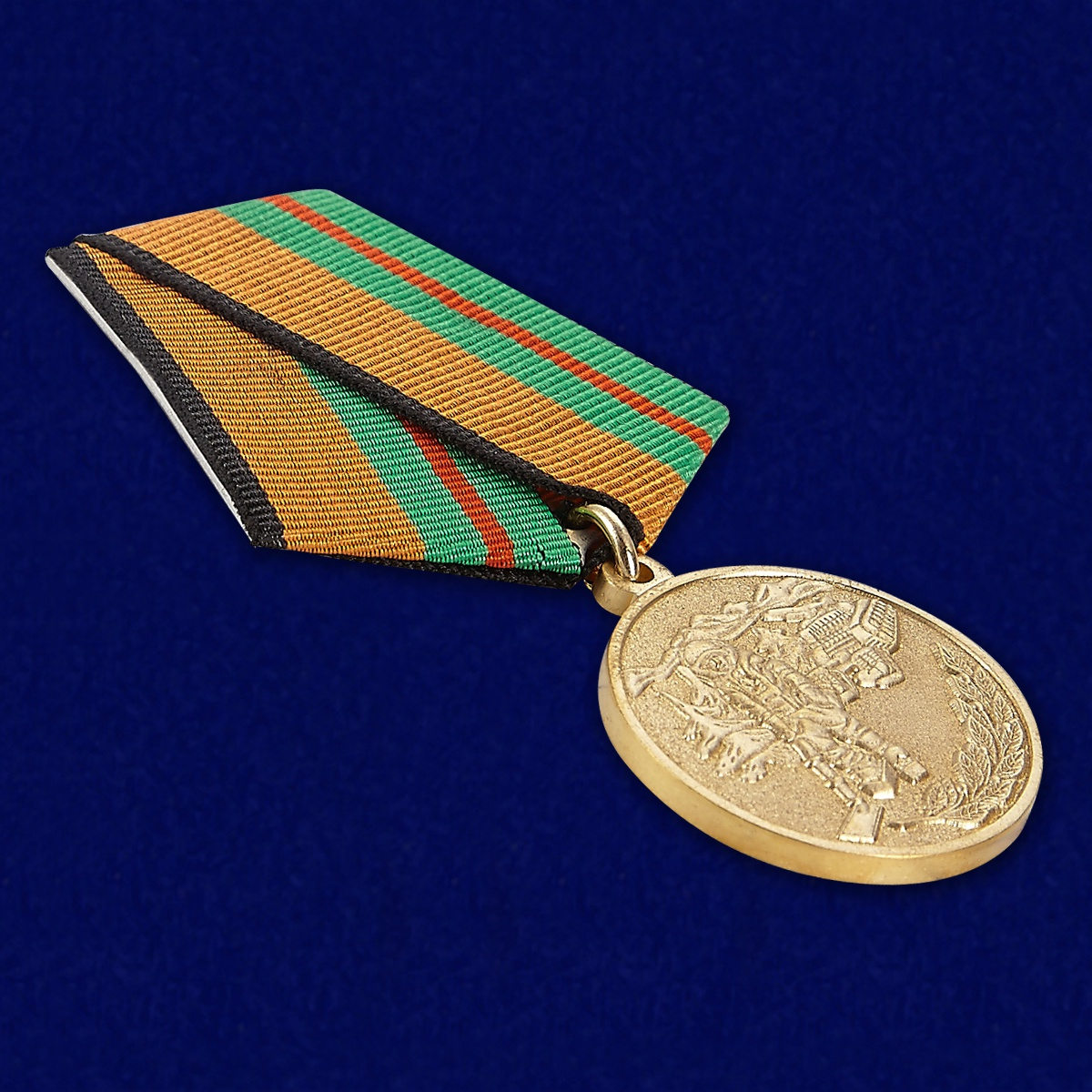 Медаль За разминирование МО РФ - общий вид