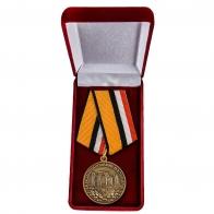 """Медаль """"За разминирование Пальмиры"""" купить в Военпро"""